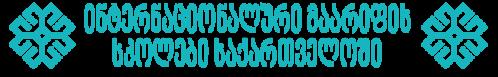 ინტერნაციონალური მაარიფის სკოლები საქართველოში